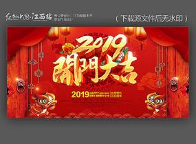 2019开门大吉开门红背景