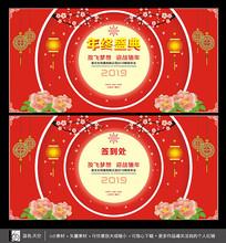 2019年喜庆中国风年会背景板