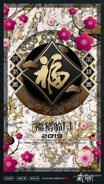 2019年猪年新年海报设计