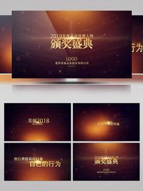 2019企业年会颁奖盛典模板 aep