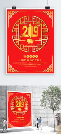 2019喜庆中国风新年海报 PSD