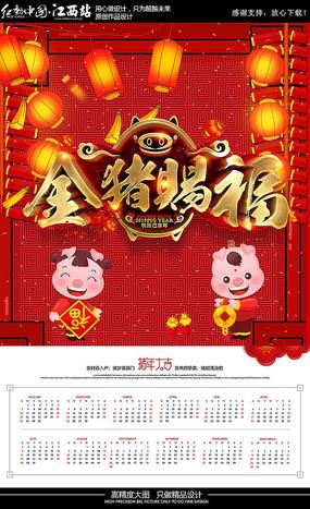 2019猪年挂历设计