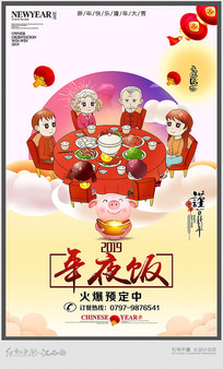 2019猪年年夜饭促销海报