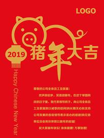 2019猪年新年贺词海报