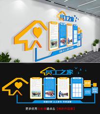 3D立体职工之家文化墙模板