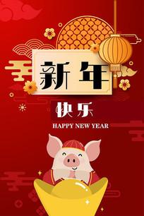 创意春节主题新年快乐海报 AI