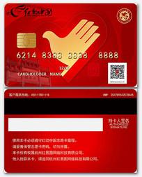 创意红色志愿者服务卡