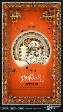 创意剪纸猪年新年海报设计