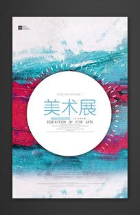 创意美术展宣传海报设计