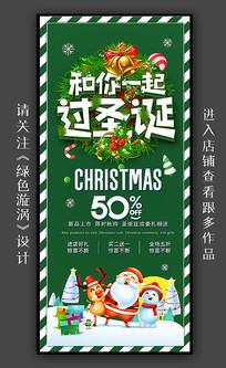 创意圣诞节展架 PSD