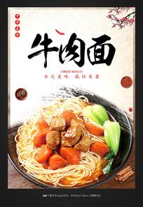 传统美食牛肉面海报设计