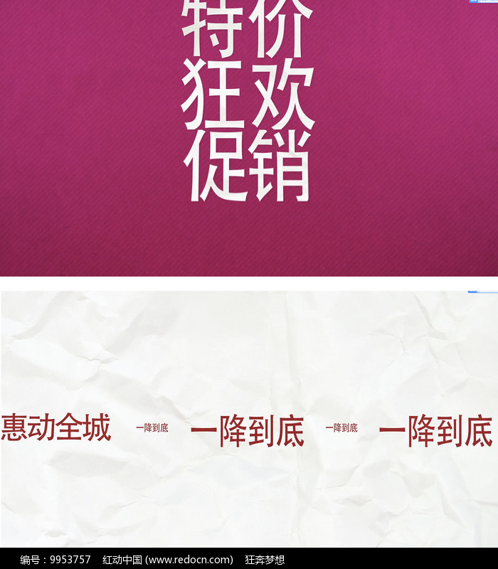 促销文字排版AE模板 图片