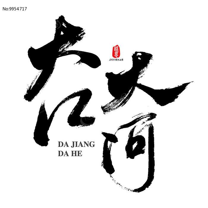 大江大河书法艺术字图片