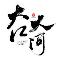 大江大河书法艺术字