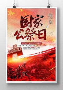 党建南京大屠杀纪念日展板 PSD