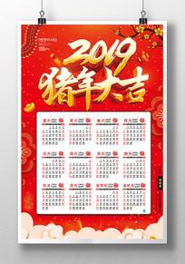 大气2019猪年日历挂历设计