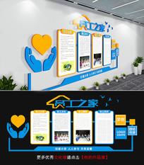 大气企业文化墙职工之家形象墙