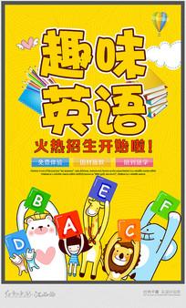 大气趣味英语培训班宣传海报 PSD