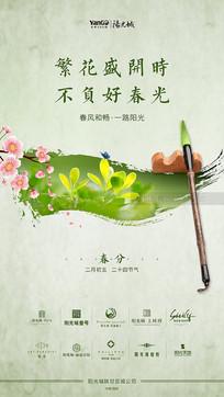 房地产创意春分海报 PSD