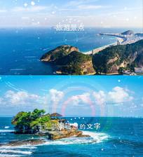 风景旅游宣传AE模板