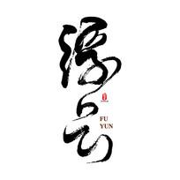 浮云书法飘逸字体 AI