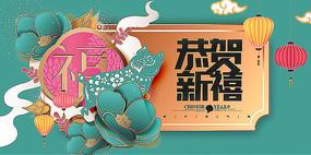 恭贺新禧春节展板