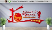 共青团文化墙