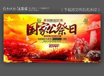 国家公祭日纪念南京大屠杀海报 PSD