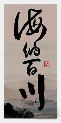 海纳百川中国风展板