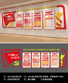红旗造型十九大精神党建文化墙