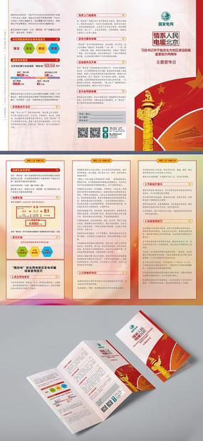 红色党建三折页设计
