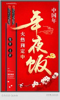 红色大气年夜饭宣传海报