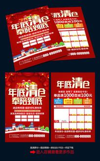 红色年底清仓促销宣传单