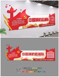 红色消防救援文化墙