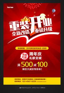 红色喜庆重装开业海报设计
