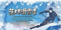 花样滑雪季展板设计