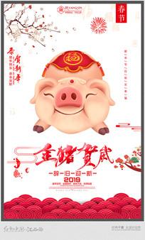 简约2019猪年宣传海报