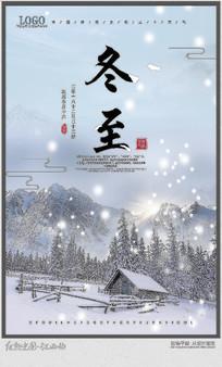 简约冬至宣传海报