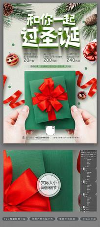 简约高档圣诞节促销海报