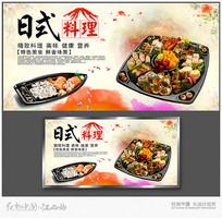 简约日式料理海报设计