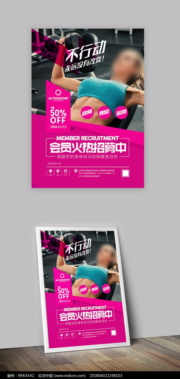 简约时尚健身海报设计图片