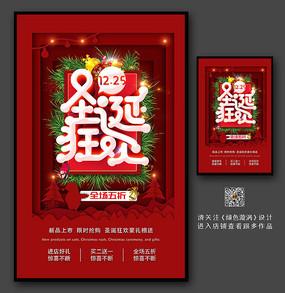 剪纸风圣诞节海报 PSD