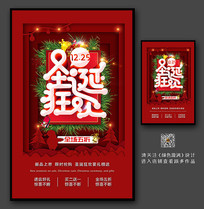 剪纸风圣诞节海报