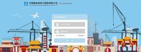 建筑管理登录页面