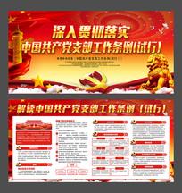 解读共产党支部工作条例展板