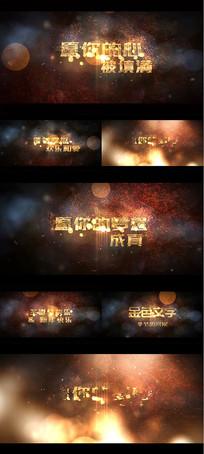 金色粒子标题年会开场视频 aep