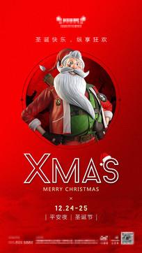 酒吧圣诞节平安夜主题海报