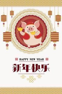 快乐的小猪创意新年快乐海报