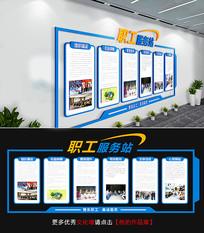 蓝色大气职工服务站文化墙