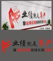 励志奋斗企业文化墙